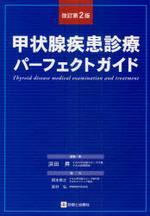 甲狀腺疾患診療パ―フェクトガイド