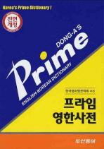 프라임 영한사전(전면개정)(제6판)(2010)(6판)