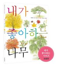 내가 좋아하는 나무(보급판)(세밀화로 그린 어린이 자연 관찰 2)