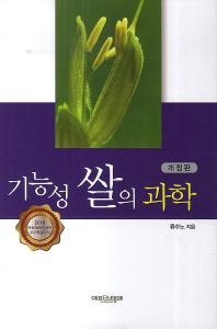 기능성 쌀의 과학(개정판)