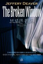 브로큰 윈도(링컨 라임 시리즈 8)