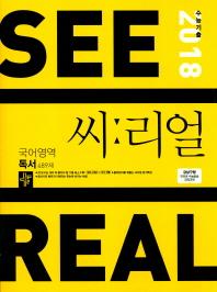 고등 국어영역 독서 489제(2018 수능대비)
