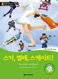 스키, 썰매, 스케이트!(Skis, Sleds, and Skates!)(CD1장포함)(똑똑한 영어 읽기 Wise & Wide Level 2-10)