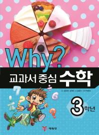 Why? 교과서 중심: 수학 3학년