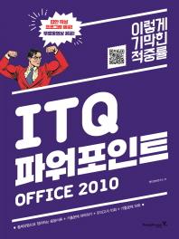ITQ 파워포인트 Office 2010(이기적 in)