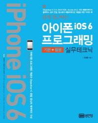 아이폰 iOS6 프로그래밍(기본 활용 실무테크닉)(쉽게 접근하는)