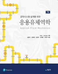 응용유체역학(공학시스템 설계를 위한)(7판)