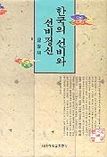 한국의 선비와 선비정신