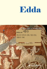 에다(Edda)(북유럽 신화)(개정판)(Snupress 동서양의 고전 24)(양장본 HardCover)