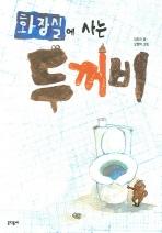화장실에 사는 두꺼비(초승달문고 15)