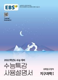 고등 과학탐구영역 지구과학1(2021)(2022 수능대비)(EBS 수능특강 사용설명서)