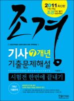 조경기사 7개년 기출문제해설(최신판)(2011)