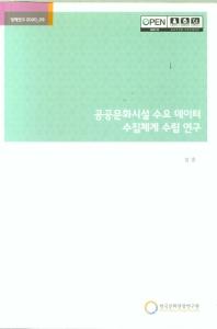 공공문화시설 수요 데이터 수집체계 수립 연구(정책연구 2020-9)