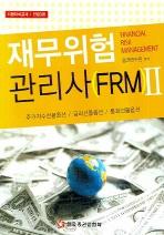 재무위험 관리사(FRM). 2(2008)