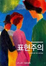 표현주의(베이식 아트 시리즈)
