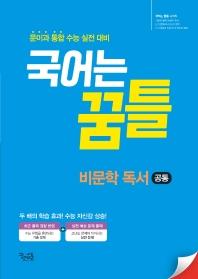 고등 비문학 독서 공통(2021)(국어는 꿈틀)
