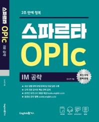 스파르타  오픽 OPIc:  IM 공략(2주 만에 정복)