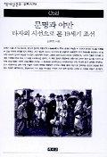 문명과 야만: 타자의 시선으로 본 19세기 조선(책세상문고우리시대 58)