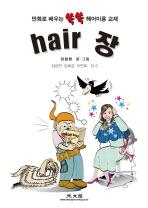 HAIR 장