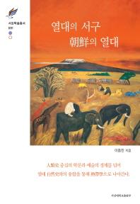 열대의 서구, 조선의 열대(서강학술총서 91)(양장본 HardCover)