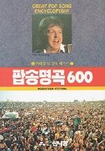 팝송명곡 600