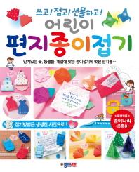 어린이 편지종이접기(쓰고 접고 선물하고)