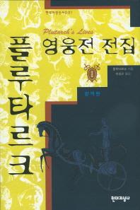 플루타르크 영웅전 전집. 1(완역판)(현대지성신서 21)(양장본 HardCover)