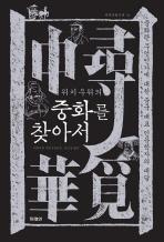 중화를 찾아서(세계문화산책 4)
