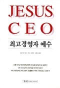 최고경영자 예수 (JESUS CEO)