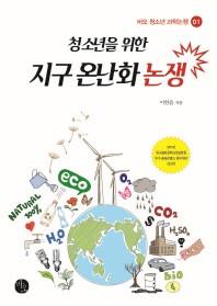 청소년을 위한 지구 온난화 논쟁(바오 청소년 과학논쟁 1)
