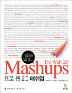 프로 웹 2.0 매쉬업(위키북스 오픈소스 웹 시리즈 12)