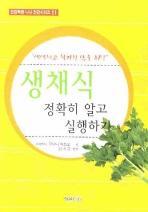 생채식 정확히 알고 실행하기(생생하고 활기찬 삶을 위한)(건강혁명 니시 건강시리즈 11)