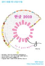 한글 2010(DVD)(동영상으로 배우는)