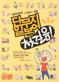 단무지 일본어 첫걸음(단숨에 꿀꺽 무지무지 쉬운)(CD1장, 핸드북1권포함)