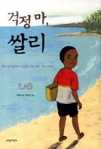 걱정마 쌀리  (열한 살 아프리카 소년의 가슴 찡한 가족 이야기)