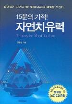 자연치유력(15분의 기적)(CD1장포함)(양장본 HardCover)