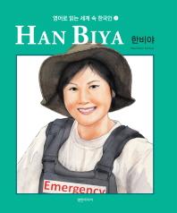 Han Biya 한비야(영어로 읽는 세계 속 한국인 7)