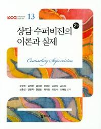 상담 수퍼비전의 이론과 실제(2판)(한국상담학회 상담학 총서 13)