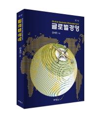 글로벌경영 2016.08.20 중판