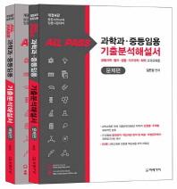 과학과 중등임용 기출분석해설서 세트(All Pass(올패스))(개정판 4판)(전2권)