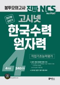 한국수력원자력 직업기초능력평가 봉투모의고사(2019 상반기)(고시넷)