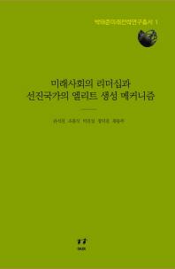 미래사회의 리더십과 선진국가의 엘리트 생성 메커니즘(박태준미래전략연구총서 1)(양장본 HardCover)