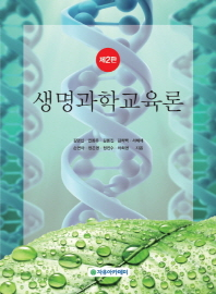 생명과학교육론(2판)