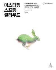 마스터링 스프링 클라우드(위키북스 오픈소스 & 웹 시리즈 90)