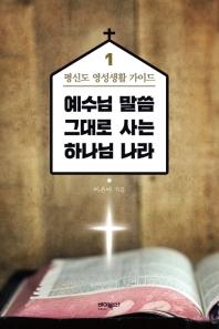 예수님 말씀 그대로 사는 하나님 나라. 1: 평신도 영성생활 가이드