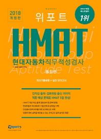 HMAT 현대자동차 직무적성검사 통합편 최신기출유형+실전모의고사(2018)