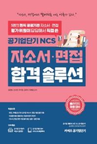 NCS 자소서 면접 합격솔루션(커넥츠 공기업단기)