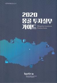 몽골 투자실무가이드 2020(KOTRA자료 20-217)
