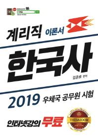 한국사(계리직 이론서)(2019)(개정판)