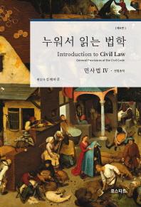 누워서 읽는 법학: 민사법. 4(4판)